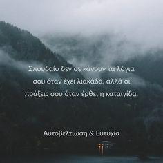 #αυτοβελτιωση #ευτυχια #αποφθεγματα #σοφαλογια #λογιασοφων #λογια #γνωμικά #στιχακιαμενοημα #στιχακια #ελληνικαστιχακια #ελληνικα… Advice Quotes, Best Quotes, Life Quotes, Greek Quotes, Picture Video, Inspirational Quotes, Wisdom, Facts, Cnc Router