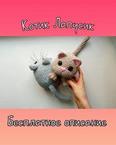 """МК Амигуруми on Instagram: """"Автор: @amigu_rinka  Ура 🙌 Мастер-класс готов! Скорее забирайте себе :) ⠀ 🍒В моей группе ВК есть МК котика в двух вариантах: ⠀ 🌿Файл pdf…"""""""