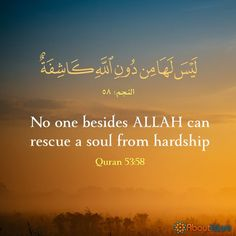Rely on Allah Beautiful Quran Quotes, Beautiful Prayers, Islamic Love Quotes, Islamic Inspirational Quotes, Quran Karim, Quran Surah, Prayer For The Day, Noble Quran, Allah Love
