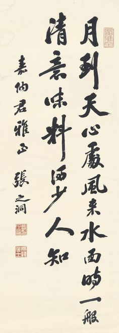 Zhang Zhidong (1837-1909) CALLIGRAPHY IN XINGSHU signed ZHANG ZHIDONG, with a dedication, and three seals of the artist ink on paper, hanging scroll 101.8 by 37 cm. 40 by 14 ½ in.  張之洞 行書邵雍〈清夜吟〉 水墨紙本 立軸 款識: 月到天心處,風來水面時。一般清意味,料得少人知。 嘉納君雅正。張之洞。 鈐印:「張之洞印」、「無競居士」、「廣雅堂」。 101.8 by 37 cm. 40 by 14 ½ in.