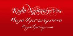 ελληνική καλλιγραφία
