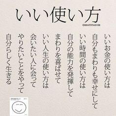 いい使い方(リポストOK) . . #いい使い方#時間#お金#人生 #仕事#休日#言葉#日本語#幸せ #日本語勉強#そのままでいい