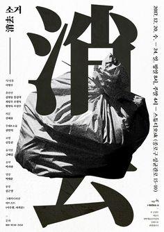 Poster by Graphic design studio Pa-i-ka Typography Poster Design, Graphic Design Posters, Graphic Design Illustration, Graphic Design Inspiration, Japan Graphic Design, Creative Inspiration, Poster Layout, Print Layout, Best Logo Design