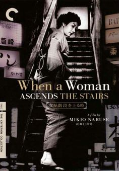 Onna ga kaidan wo agaru toki (When a Woman Ascends the Stairs) (1963)- A middle-aged bar hostess, constantly in debt, is faced with numerous social constraints and challenges posed to her by her family, customers and friends.