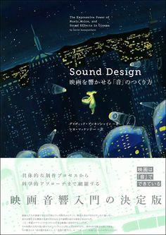 『Sound Design 映画を響かせる「音」のつくり方』表紙