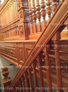Renaissance style fine woodwork. Morozov mansion carved staircase. Николай Misterwood 8-916-591-78-95 #finewoodwork #FineWoodwork