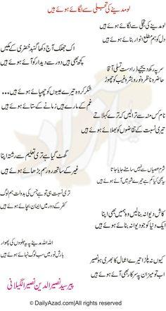 Islamic Books In Urdu, Urdu Quotes Islamic, Islamic Page, Sufi Quotes, Islamic Phrases, Islamic Messages, Iqbal Poetry, Sufi Poetry, Urdu Funny Poetry