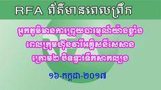 rfa khmer news 16 july 2017 | khmer news today | rfa khmer news 16 july ...