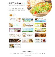 リンク|映画『ぶどうのなみだ』10/4<北海道先行>10/11全国公開