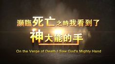 """【Almighty God】【Eastern Lightning】【The Church of Almighty God】Micro Film """"On the Verge of Death I Saw God's Mighty Hand"""""""