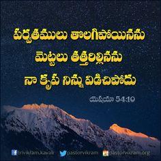 Bible Qoutes, Bible Verses, Proverbs 10, Jesus Wallpaper, Jesus Bible, Wallpaper Downloads, New Quotes, Telugu, Christ