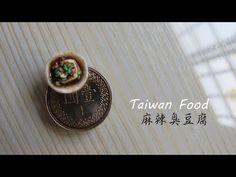 【MS.狂想】Taiwan Food 麻辣臭豆腐 / Miniature Food-袖珍黏土 - YouTube
