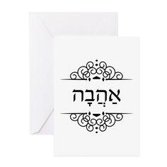 Ahava: Love in Hebrew Greeting Card Ahava: Love in Hebrew Greeting Cards by - CafePress Custom Cards, Custom Greeting Cards, Love Tattoos, Tatoos, Hebrew Greetings, Meaningful Tattoos, Signature Style, Birthday Wishes, Tatting