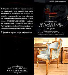 ΚΑΛΤΑΒΕΡΙΔΗΣ CLASSIC