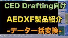 Для наших читателей из Японии: это презентация AEDXF решения от японской компании Asahi Engineering. AEDXF решение является полномасштабным двунаправленным DXF - MI конвертером, который позволяет установить основные параметры преобразования ( цвет, типы линий и т.д.) из меню Creo Elements / Direct Drafting (ME10). Даже после преобразования эти параметры могут быть повторно изменены в самой программе. Программа также может делать пакетное преобразование. Для получения дополнительной…