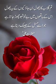 rekhta ghalib shayari on ustad bachpan shayari rekhta Urdu Quotes Islamic, Inspirational Quotes In Urdu, Love Quotes In Urdu, Muslim Love Quotes, Urdu Love Words, Poetry Quotes In Urdu, Beautiful Islamic Quotes, Urdu Poetry Romantic, Islamic Teachings