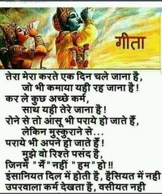 Knowledge about truth Krishna Quotes In Hindi, Radha Krishna Love Quotes, Marathi Quotes, Hindi Quotes, Punjabi Quotes, Qoutes, Life Lesson Quotes, Life Quotes, Independence Day India Images