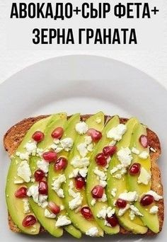 Sliced Avocado + Crumbled Feta + Pomegranates + Olive Oil 21 Healthy Energy Boosting Breakfast Toast Ideas To Start Your Day (shared via SlingPic) Healthy Meals For One, Healthy Snacks, Healthy Recipes, Healthy Brunch, Healthy Breakfasts, Breakfast Toast, Breakfast Recipes, Breakfast Ideas, Sunday Breakfast