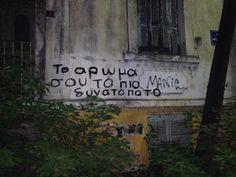 Συνθήματα σε Τοίχους : Το άρωμα σου το πιο δυνατό ποτό Street Quotes, Wise Quotes, Street Art, Greek, How Are You Feeling, Feelings, Words, Wall, Boyfriend