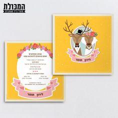 המכּולת - מוצרי נייר מעוצבים הזמנות לאירועים - הזמנות לחתונה - הזמנה לחתונה ׳איילים רקע צהוב׳