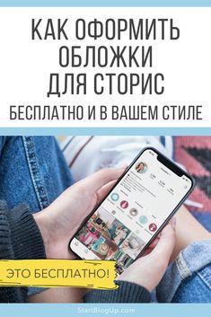 Instagram Plan, Pinterest Instagram, Instagram Promotion, On Page Seo, Private Sector, Copywriting, Self Development, Saving Money, Activities For Kids