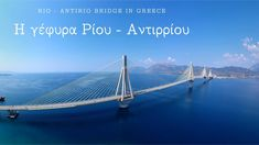 Bridge, Greek, Bridges, Greece, Attic, Bro