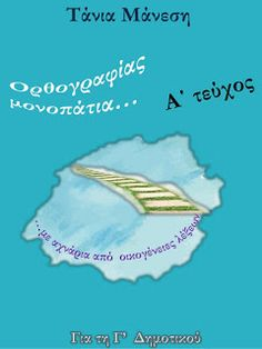My Tea, Education, Grammar, Teaching, Happy, Projects, Chemises, Log Projects, Blue Prints