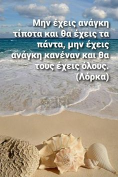 Thing 1, Greek Quotes, Philosophy, Health Tips, Literature, Poetry, Spirit, Words, Literatura