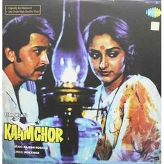 Kaamchor  Website - www.ngh.co.in #NewGramophoneHouse
