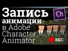 Adobe Character Animator Запись анимации для After Effects экспорт секвенции - YouTube