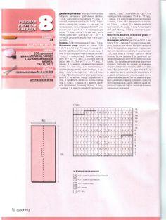 Shrug+Bolero+Rosa+Patron+crochet2.jpg (1206×1600)