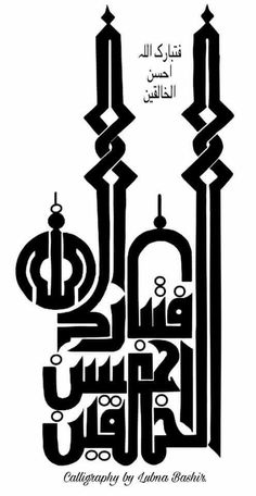 Calligraphy Lessons, Calligraphy Drawing, Arabic Calligraphy Art, Arabic Art, Islamic Art Pattern, Pattern Art, Arabic Fonts For Photoshop, Palestine Art, Phone Wallpaper Design