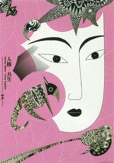 Japanese Poster for Human Rights (1989) by Japanese graphic designer & illustrator Kazumasa Nagai (b.1929). via gura fiku