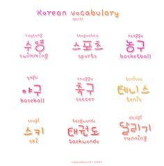 ❋learn korean - sports❋