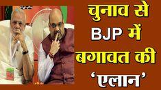 चुनावों से पहले BJP में उठने लगे मोदी विरोधी सुर !...https://youtu.be/ft2J9CYD6ec