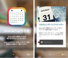 iPhone用カレンダーアプリ「Staccal2」が登場!進化ポイントはフラットデザイン化?いえいえリマインダー対応がすごくいいんです!   タムカイズム