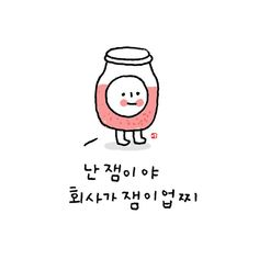Korean Text, Korean Phrases, Korean Quotes, Pretty Drawings, Kawaii Drawings, Simple Character, Japan Logo, Doodle Icon, Character Quotes