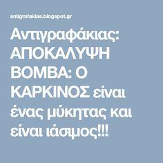 Αντιγραφάκιας: ΑΠΟΚΑΛΥΨΗ ΒΟΜΒΑ: Ο ΚΑΡΚΙΝΟΣ είναι ένας μύκητας και είναι ιάσιμος!!! Pressure Points, Health And Beauty, Blog, Air Force, Nike Air, Pump, Acupressure Points, Blogging