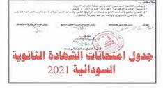جدول امتحانات الشهادة الثانوية السودانية 2021 التاسع عشر من هذا الشهر