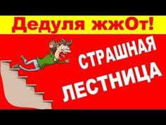 Страшная болезнь   лестницефобия и хреновый капитальный ремонт, Дедуля жжОт, выпуск 13 - YouTube