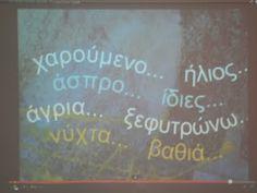"""ΜΠΑΡΛΑ ΝΤΙΑΝΑ: """"Το χαρούμενο λιβάδι""""...μας!!!!"""