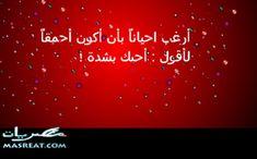 رسائل حب جزائرية تسيفطها