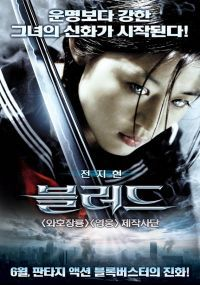 Blood:The Last Vampire (블러드) - Korean American Movie