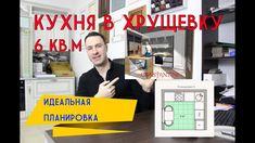 Маленькая кухня 6 кв.м. Идеальная планировка Cinema, Youtube, Rooms, Kitchen, Bedrooms, Movies, Cooking, Kitchens, Cuisine