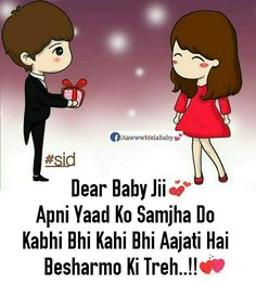 Dinbhr aati he jaan! Teasing Quotes, I Love You, My Love, Heart Touching Shayari, Romantic Love Quotes, Photo Quotes, Hindi Quotes, Love Life, Relationship Quotes