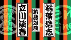 立川談春 × 稲葉浩志 / 落語対談