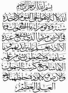 Ayat Kursi, Quran, traditional style, Modern Arabic
