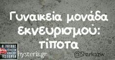 Aκριβώς!!! xaxaxa