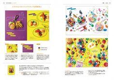 写真でアピールする レイアウト&カラーズ 写真を効果的に使った雑誌・カタログのデザイン事例集 ISBN:978-4-86100-890-0 定価:本体2,500円+税 仕様:136ページ/B5判  発売日:2013年09月20日  編集:フレア