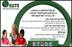 وظائف شاغرة في وزارة التربية والتعليم الاماراتية - اخصائي تربية خاصة - اخصائي التربية الخاصة - مترجم لغة اشارة - بيتنا للوظائف
